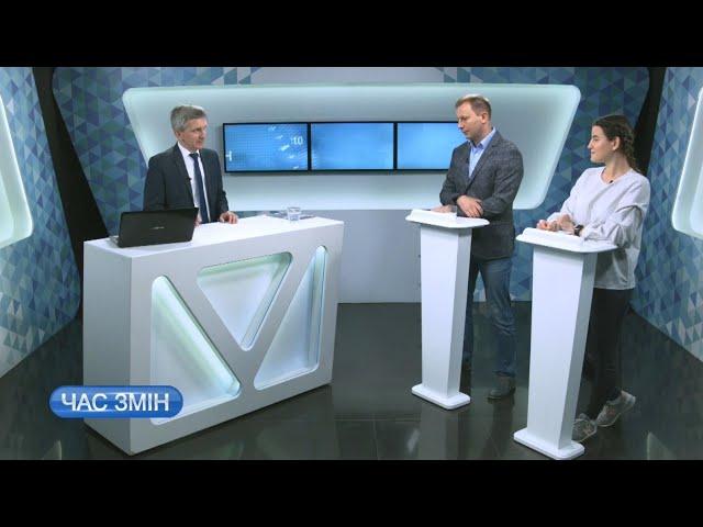 Кадрова та молодіжна політика в Україні  | ЧАС ЗМІН | 24.06.2020