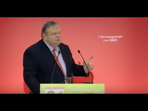 Ομιλία Ευ. Βενιζέλου στην Πανελλήνια Συνδιάσκεψη της Δημοκρατικής Συμπαράταξης