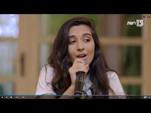 אוריאן רקיה בביצוע לשיר 'האהבה הזאת שלנו' של עברי לידר