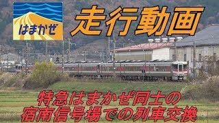 【特急はまかぜ走行動画】 <キハ189系> ~特急はまかぜ同士の宿南信号場での列車交換~