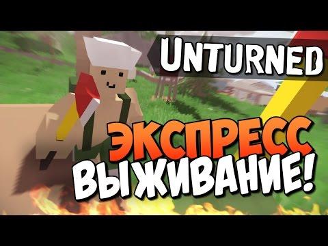 Unturned - Экспресс выживание! #9