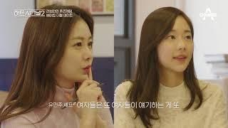 김현우, 유민주 셰프와 애틋한 관계?! #의외의_인맥 thumbnail
