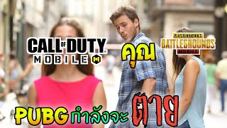 Call of Duty Mobile จะมาฌาปนกิจ Pubg Mobile จริงหรอ ?