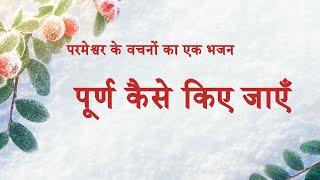 Hindi Christian Devotional Song | पूर्ण कैसे किए जाएँ (Lyrics)