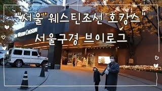(지후일상로그) 서울 웨스틴 조선 호캉스, 서울 구경 …