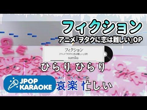[歌詞・音程バーカラオケ/練習用] sumika -フィクション(アニメ『ヲタクに恋は難しい』OP) 【原曲キー】 ♪ J-POP Karaoke