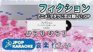 [歌詞・音程バーカラオケ/練習用] sumika -  フィクション(アニメ『ヲタクに恋は難しい』OP) 【原曲キー】 ♪ J-POP Karaoke
