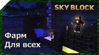 Бесплатная мободробилка для всех 🍳  | SkyBlock 23