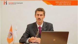видео Судебная практика по статье 31 ЗК РФ. Выбор земельных участков для строительства