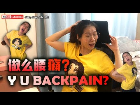 Best Tips for Sitting Posture To Save Back pain (Hokkien) | Alterseat Office Chair