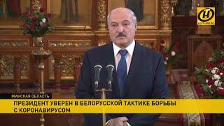 Лукашенко о коронавирусе Я не вижу что мы в чём то ошиблись
