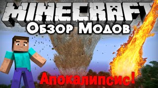 Обзор модов #167 [ТОРНАДО, РАЗРУШЕНИЯ, АПОКАЛИПСИС! / Weather & Tornadoes Mod]