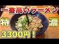 【3300円ラーメン】太陽系一濃厚なラーメンを攻める!【まりお流】飯テロ ramen