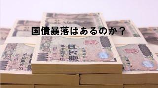 アベノミクス、金融緩和で回避できるのか?日本国債暴落・2015年、超円安、金利上昇の兆候