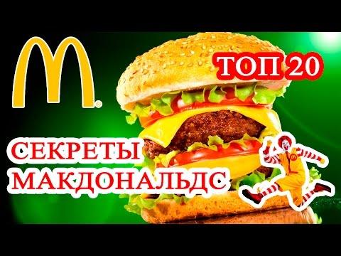 Топ 20 секретов Макдональдс. Макдональдс тайная жизнь