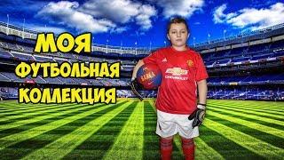 видео Футбольный инвентарь