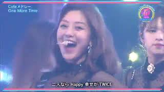 Gambar cover [NHK] Twice - Candy Pop, One More Time, Likey 180928