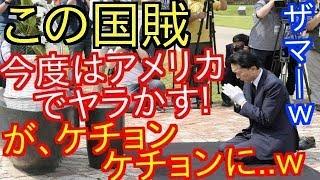 【海外の反応】中国の習主席の言葉を信じるべきだ!とルーピー鳩山がコメント!領土問題は棚に上げておけばよい!はっ?!