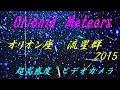 Orionid Meteor shower 40個/30分の流星★オリオン座流星群 2015