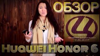 Видео обзор Huawei Honor 6 - крутая начинка, доступная цена, оригинальный дизайн!