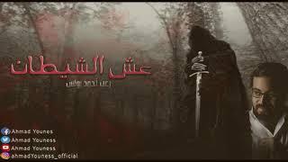 الفزع في ابشع صوره عش الشيطان مع احمد يونس