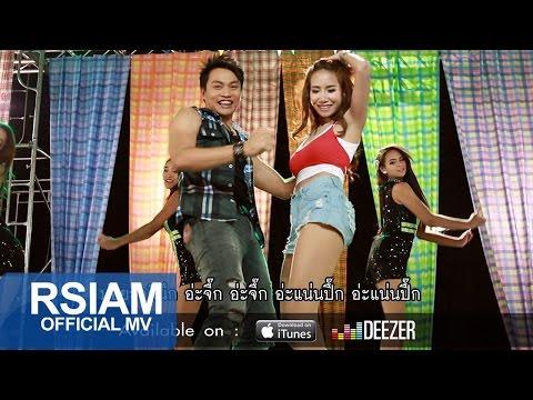 เมียผู้ใด๋  : ไนท์ คนบ้านนา อาร์ สยาม [Official MV]
