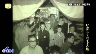 【いわてアーカイブの旅】第58回 三船十段
