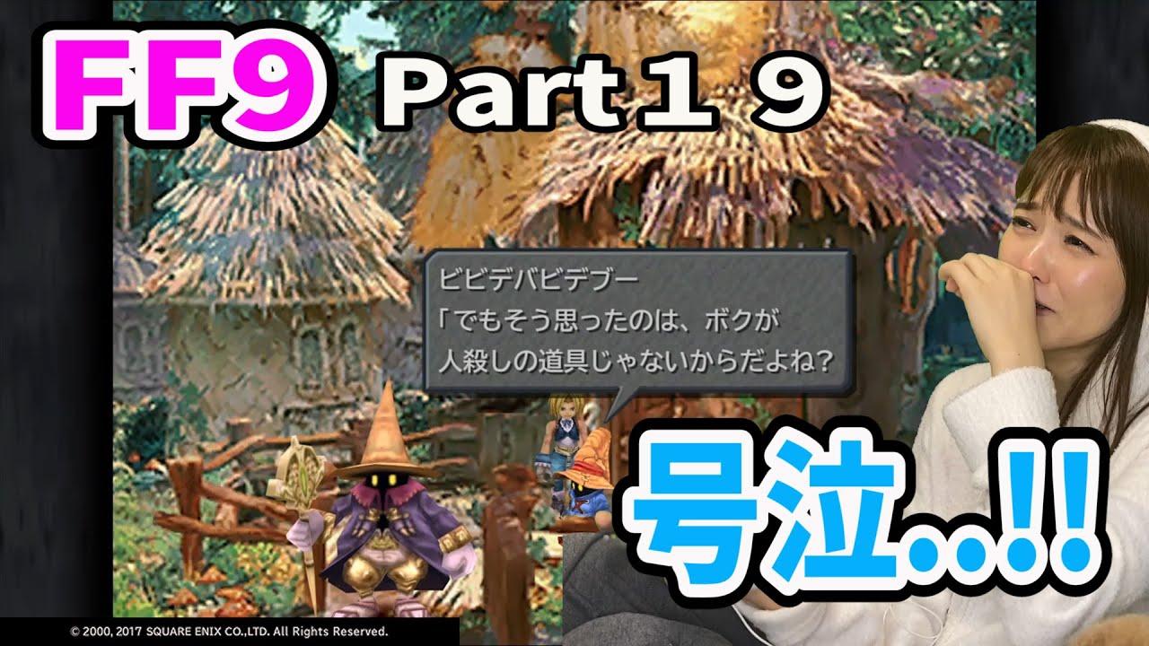 【ゲーム】名作!FF9 涙!激怒!号泣!どうしてそうなった?!リマスター PS4版 Part19【女性実況】