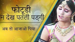 }{ Rajasthani Sad Song   फोटूडी न देख पतली पड़गी   मारवाड़ी गीत -  PMC Rajasthani