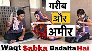 Waqt Sabka Badalta Hai || Ameer Vs Gareeb