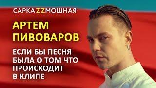 Артем Пивоваров ПАРОДИЯ  No 1 #ЕслиБыПесняБылаОТомЧтоПроисходитВКлипе