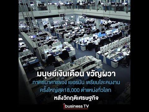 ภาคธนาคารของ เยอรมัน โละคนงานครั้งใหญ่สุด18,000 ตำแหน่งทั่วโลก  : iBusinessTV