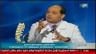 القاهرة والناس | علاج مشاكل العمود الفقرى والقطنية مع د/ محمد صديق هويدى فى الدكتور