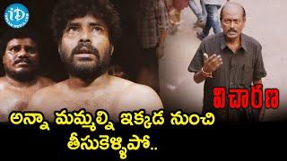 Dinesh Breaks Down   Vicharana Movie Scenes   Samuthirakani   iDream Movies