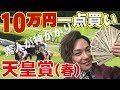 競馬初心者 vs 天皇賞(春)で衝撃の結果