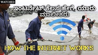 What Is Internet? How The Internet Works? Who Owns The Internet? || In Kannada || By Sai Sathya