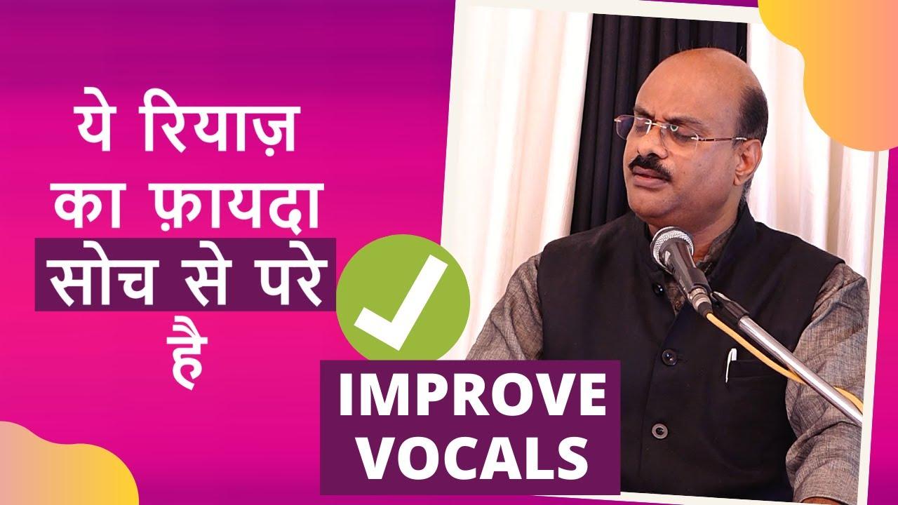 ये रियाज़ का फ़ायदा सोच से परे है | Amazing Riyaz To Improve Vocals | Pt.Sanjay Patki | Swar Swami