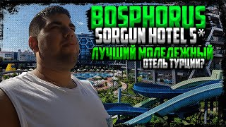 Отель Bosphorus Sorgun Hotel 5 Отдых в Турции 2021 Розыгрыш Дымный Бро 183
