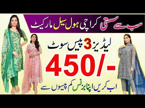 Cheap Price┃Ladies 3 Piece Suits┃Karachi Wholesale Cloth Market┃Branded Suits┃Summer Collection 2021