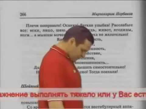 Суставная гимнастика М С Норбекова Полная версия