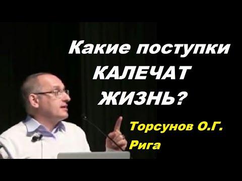 Какие поступки КАЛЕЧАТ ЖИЗНЬ? Торсунов О.Г. Рига