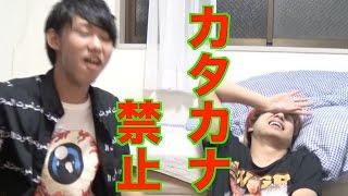 カタカナ使ったらだめゲーム!! thumbnail