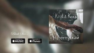 Клава Кока - Не отпускай (премьера песни, 2016)