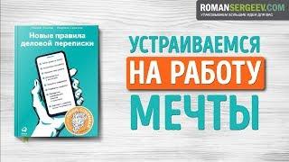 «Новые правила деловой переписки». Часть 3. Максим Ильяхов | Саммари