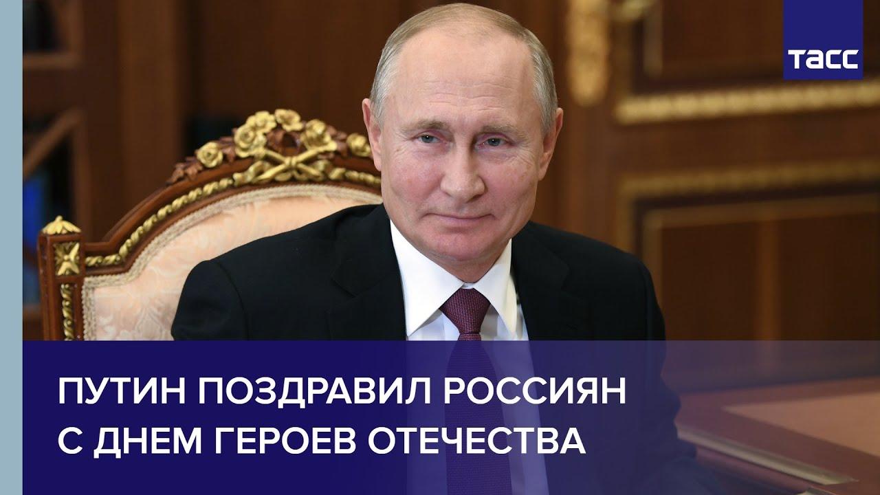 Путин поздравил россиян с Днём Героев Отечества