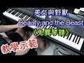 Download 「免費琴譜」迪士尼《美女與野獸》主題曲《Beauty and the Beast》 Piano Cover By WuSirSir (胡文) MP3 song and Music Video