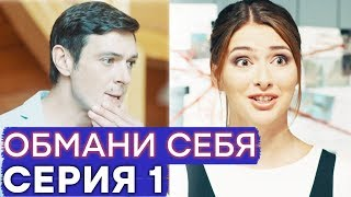 ОБМАНИ СЕБЯ - 1 серия - 1 сезон   СМЕШНАЯ КРИМИНАЛЬНАЯ КОМЕДИЯ 2018   СЕРИАЛЫ ICTV