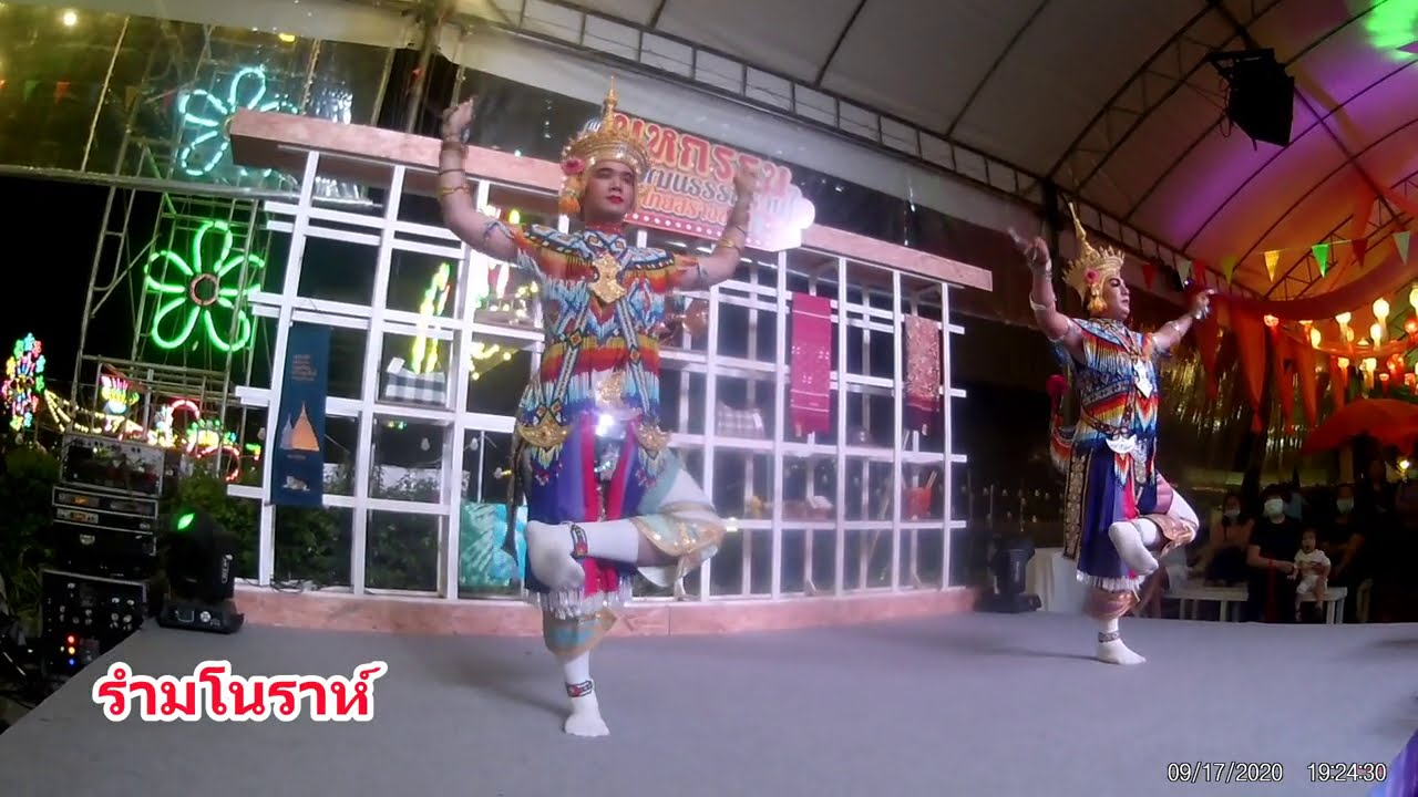 ฟ้อนยอง ~ รำวรเชษฐ์ ~ รำมโราห์ งาน มหกรรมวัฒนธรรมร่วมใจฯ