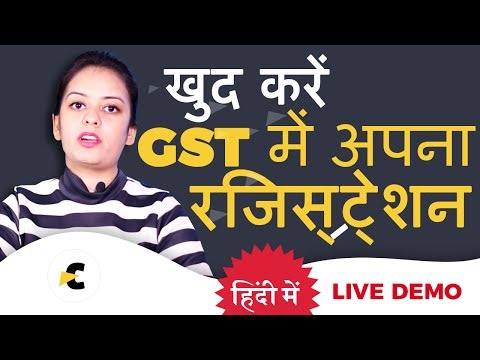 HOW TO - GST Registration - LIVE Demo (Step by Step Demonstration in Hindi)