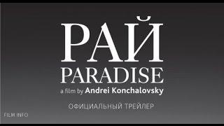 Рай (2016) Трейлер к фильму